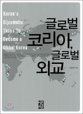 글로벌 코리아 글로벌 외교