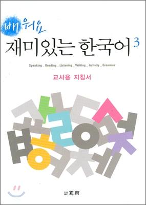배워요 재미있는 한국어 3 교사용 지침서
