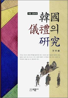 한국 의례의 연구