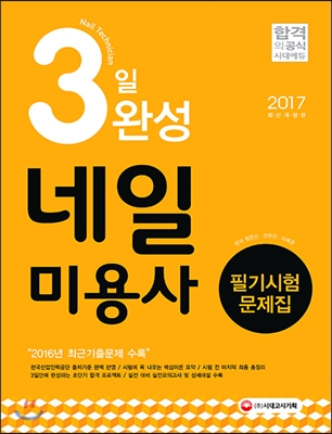 2017 3일 완성 네일미용사 필기시험 문제집
