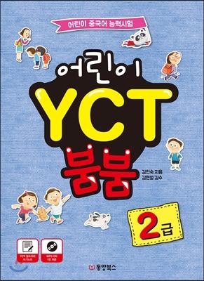 어린이 YCT 붐붐 2급