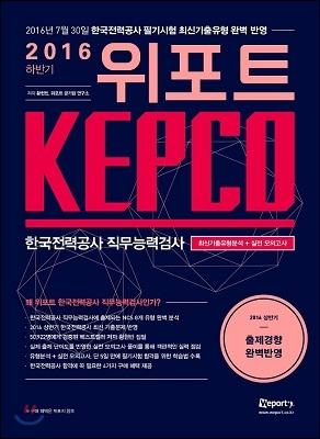 2016 하반기 위포트 KEPCO 한국전력공사 직무능력검사 최신기출유형분석 + 실전 모의고사