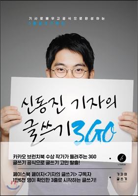 신동진 기자의 글쓰기 3GO