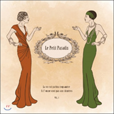 Le Petit Paradis (르 쁘띠 파라디 : 작은 천국 - 50-60년대 명곡 컴필레이션)