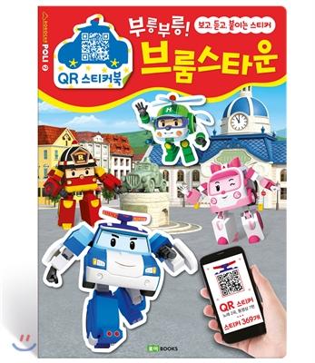 로보카폴리 QR 스티커북 : 부릉부릉! 브룸스타운