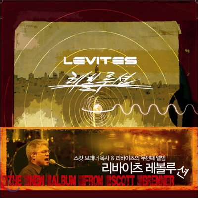 Scott Brenner (스캇 브레너 & 레위지파) - 2집 Levites Revolution (리바이츠 레볼루션)