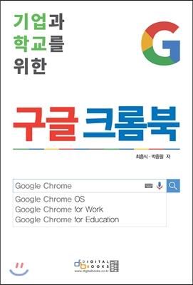 구글 크롬북
