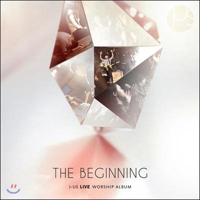 제이어스 (J-US) - The Beginning [제이어스 라이브 워십]