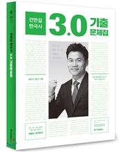 2017 전한길 한국사 3.0 기출문제집