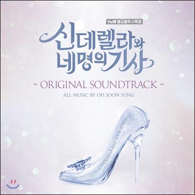 신데렐라와 네 명의 기사 (tvN 금토 드라마) OST
