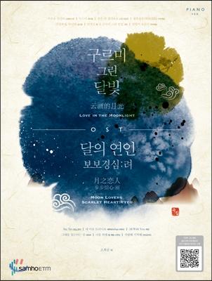 구르미 그린 달빛, 달의 연인 보보경심 려 OST