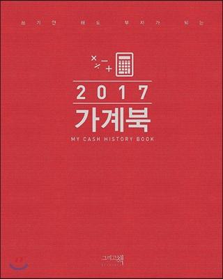 2017 가계북