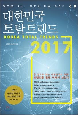 대한민국 토탈 트렌드 2017