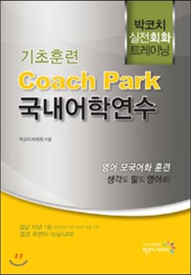 박코치 국내어학연수 기초훈련