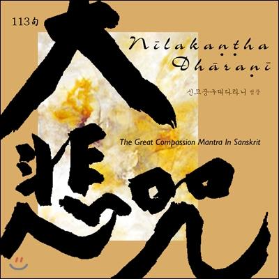 Imee Ooi (이미 우이) - 신묘장구대다라니 범창 (Nilakantha Dharani, 113句 大悲呪)