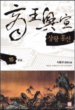 상왕흥선(商王興宣) 15