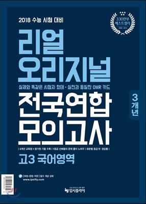리얼 오리지널 전국연합 3개년 모의고사 고3 국어영역 (2017년)