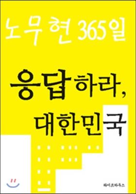 노무현 365일 응답하라, 대한민국