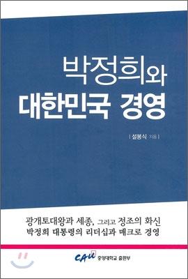 박정희와 대한민국 경영