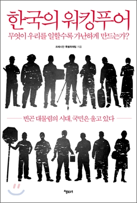 한국의 워킹푸어
