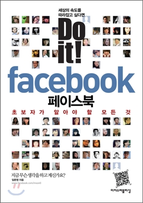 Do it! 페이스북