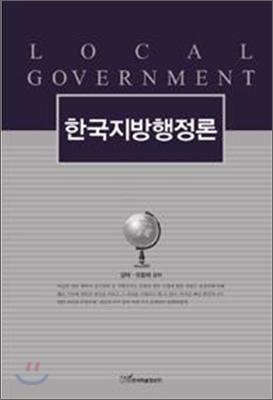한국 지방 행정론