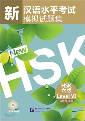 新漢語水平考試模擬試題集 HSK 六級 신한어수평고시모의시제집 HSK 6급