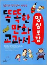 똑똑한 만화 교과서 명심보감