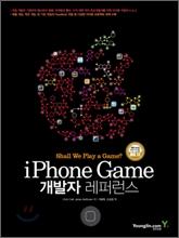 아이폰 게임 iPhone Game 개발자 레퍼런스