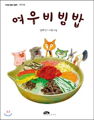 여우비빔밥