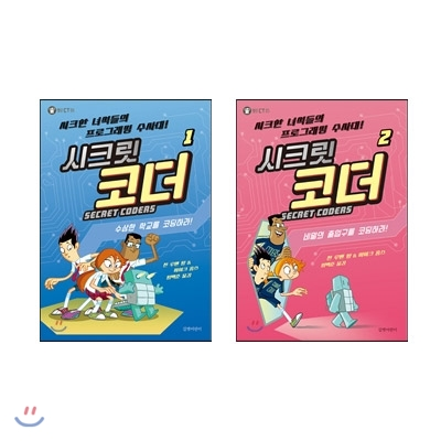 SECRET CODERS 시크릿 코더 1~2권 세트