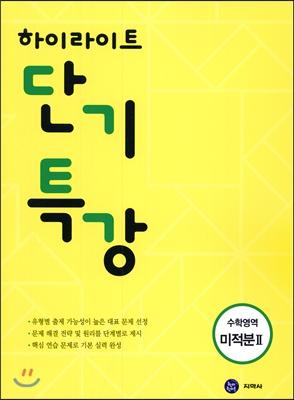 하이라이트 단기특강 수학영역 미적분 2 (2017년)