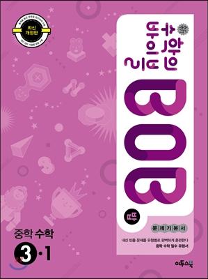 신 수학의 바이블 BOB 중학 수학 3-1 (2018년용)