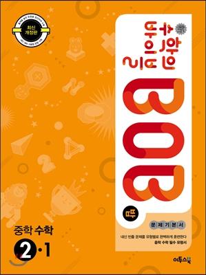 신 수학의 바이블 BOB 중학 수학 2-1 (2018년용)