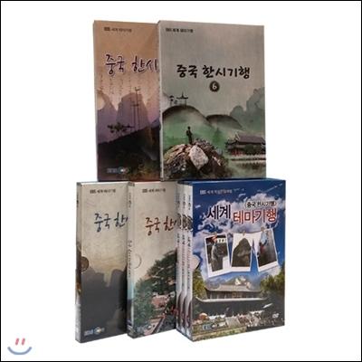 중국 한시기행 7종 시리즈