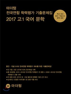마더텅 전국연합 학력평가 기출문제집 2017 고1 국어 문학