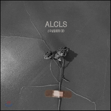 알클스 (Alcls) - 꽃