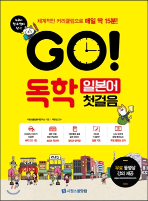 GO! 독학 일본어 첫걸음