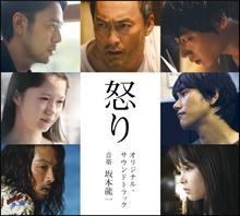 Ryuichi Sakamoto (류이치 사카모토) - 분노 영화음악 (Ikari OST)