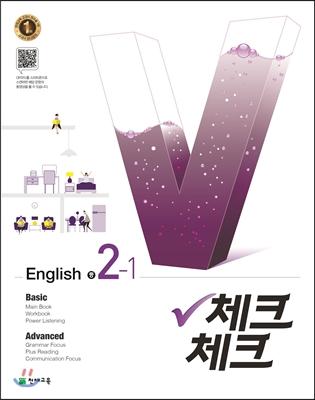 체크체크 영어 중 2-1 (2017년)