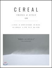 시리얼 CEREAL vol.12