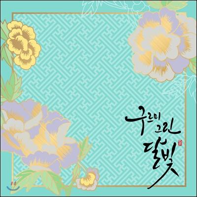 구르미 그린 달빛 (KBS 월화 미니시리즈) OST