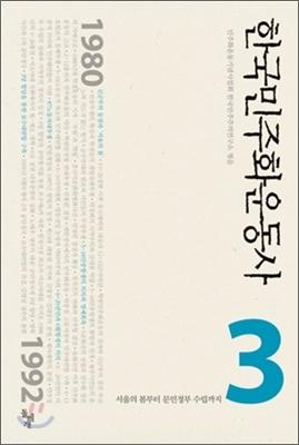 한국민주화운동사 3