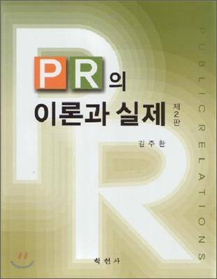 PR의 이론과 실제