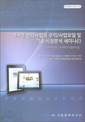 신수종 전략사업의 수익/사업모델 및 기술ㆍ시장분석 세미나교재 (Ⅰ)