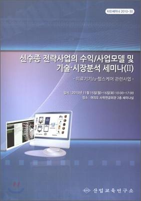 신수종 전략사업의 수익/사업모델 및 기술ㆍ시장분석 세미나교재 (Ⅱ)
