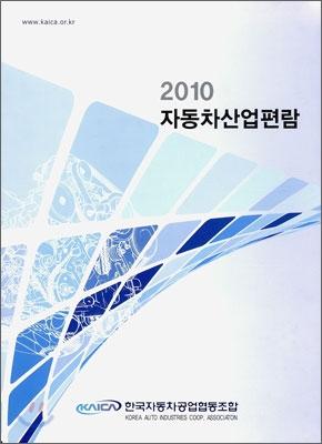자동차 산업 편람 2010