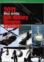 2011 한국군 무기 연감
