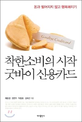 착한 소비의 시작 굿바이 신용카드