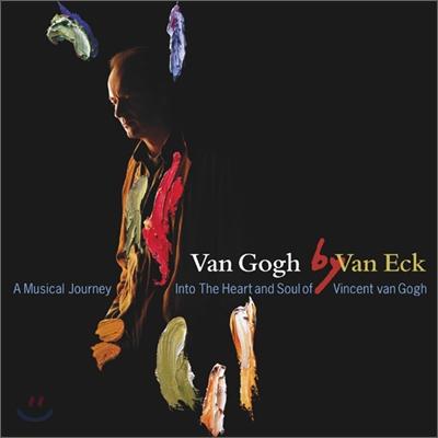 Van Gogh by Van Eck: 불멸의 화가 빈센트 반 고흐에 바치는 초유의 헌정 앨범